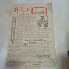 文革报纸笫55期<井冈山>我校近万人进城参加示威游行