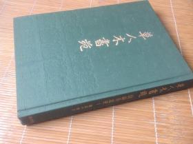 图录茶道史  第一卷 日本茶道史写真,447图片