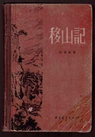 十七年小说《移山记》精装 58年一版一印