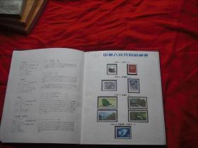 1995年集邮册