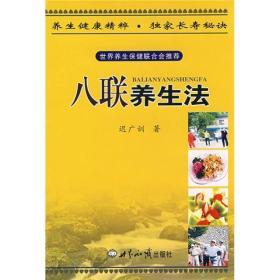 八联养生法9787501233915 迟广训 世界知识出版社 2008年01月