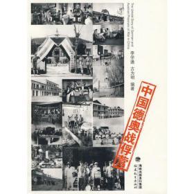 中国德奥战俘营