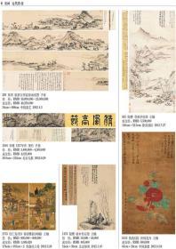 2013古董拍卖年鉴.书画(全彩版)