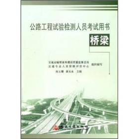 公路工程试验检测人员考试用书:桥梁