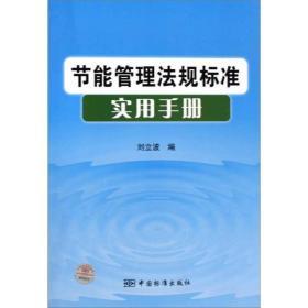 節能管理法規標準實用手冊