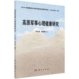 高原军事心理健康研究