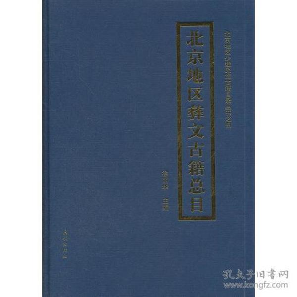 北京地区彝文古籍总目(北京地区少数民族古籍目录丛书)