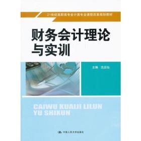 财务会计理论与实训(21世纪高职高专会计类专业课程改革规划教材)