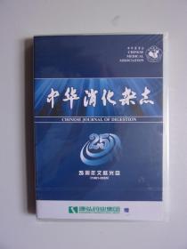 中华消化杂志 25周年文献光盘 (1981-2005)