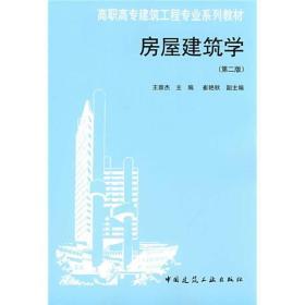 高職高專建筑工程專業系列教材:房屋建筑學