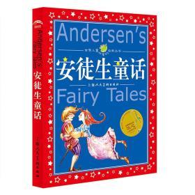 安徒生童话/世界儿童共享的经典丛书