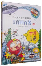 我的第一本科学漫画书·儿童百问百答20:世界之最