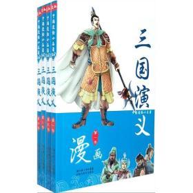 中国漫绘小名著:三国演义(共4册)