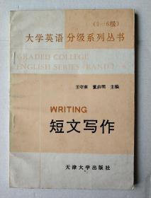 大学英语分级系列丛书:1~6级.5.短文写作