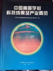 中国高等学校科技成果及产业要览
