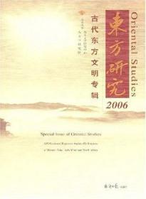 东方研究2006