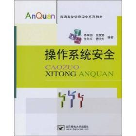 操作系统安全 林果园 北京邮电大学出版社 9787563523054