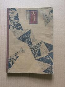 天涯杂志(2003,3)