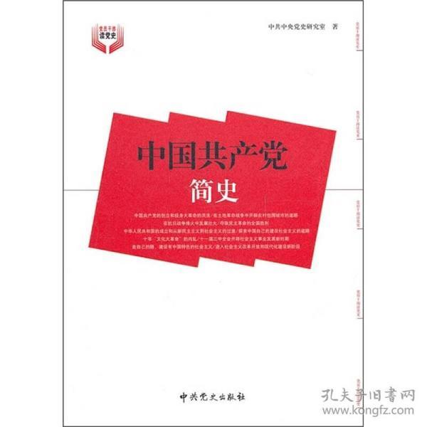 中國共產黨簡史