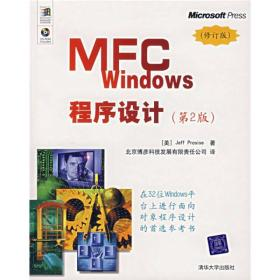 MFC Windows程序设计(第2版)修订版(无光盘)