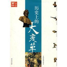 历史上的大变革 田书雨著 中国发展出版社 9787802340695