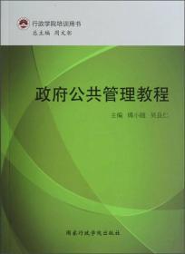 行政学院培训用书:政府公共管理教程
