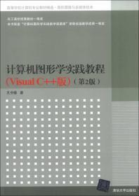 正版二手计算机图形学实践教程第二2版VisualC++版9787302297512