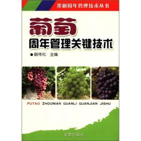 果树周年管理技术丛书:葡萄周年管理关键技术