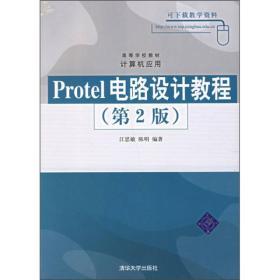 Protel电路设计教程  江思敏 第2版 9787302134879 清华大学出版社