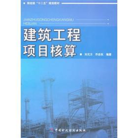 """财经版""""十二五""""规划教材:建筑工程项目核算"""