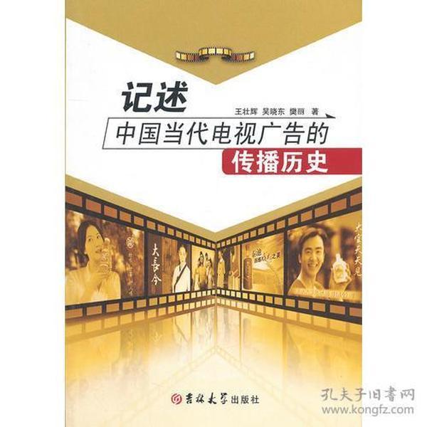 记述中国当代电视广告的传播历史