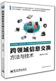 跨领域信息交换方法与技术