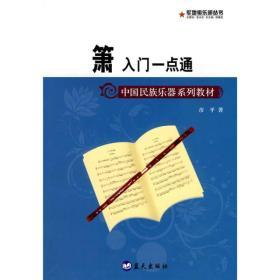 中国民族乐器系列教材·箫入门一点通
