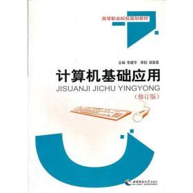 计算机基础应用(修订版高等职业院校规划教材)