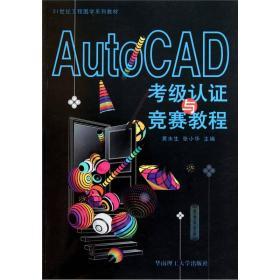 AutoCAD考级认证与竞赛教程 黄水生张小华 华南理工大学出版社 9787562331278