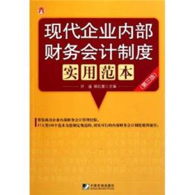 现代企业内部财务会计制度实用范本