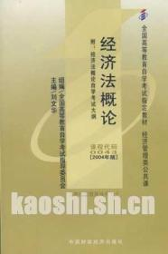 经济法概论(财经类)2004附自考大纲