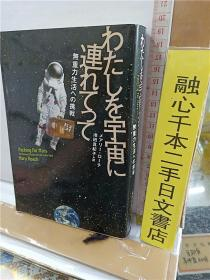 わたしを宇宙に连わてつて无重力生活への挑战   メアリー·ローチ     32开精装小说    日文原版
