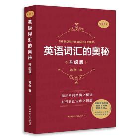 蒋争书系 英语词汇的奥秘升级版