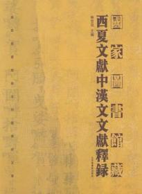 (精)国家图书馆藏西夏文献中汉文文献释录