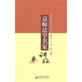 京师法学名家讲坛