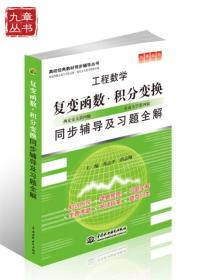 高校经典教材同步辅导从书·工程数学复变函数:积分变换同步辅导及习题全解