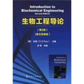 生物工程导论(第2版)(英文改编版)