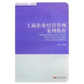 【二手包邮】工商企业经营管理案例教程 边明伟 西南交通大学出版