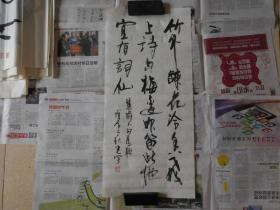 著名画家李光宇书法3平尺,保真
