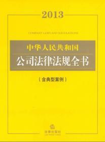 2013中华人民共和国公司法律法规全书9787511842213