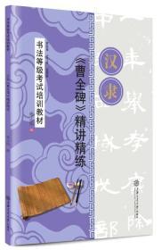 华夏万卷·书法等级考试培训教材:汉隶《曹全碑》精讲精练