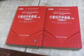 计量经济学基础<第五版  上下>(平装16开  2012年9月1版3印  有描述有清晰书影供参考)
