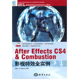After Effects CS4&Combustion影视特效全实例