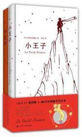 小王子:小王子·B612星球臻美笔记本